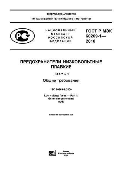 ГОСТ Р МЭК 60269-1-2010 Предохранители низковольтные плавкие. Часть 1. Общие требования