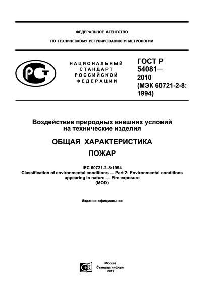 ГОСТ Р 54081-2010 Воздействие природных внешних условий на технические изделия. Общая характеристика. Пожар