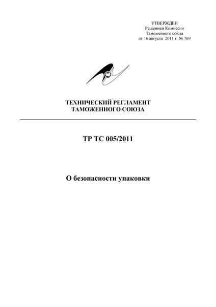 Технический регламент Таможенного союза 005/2011 О безопасности упаковки