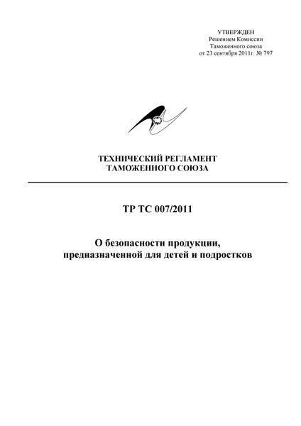 Технический регламент Таможенного союза 007/2011 О безопасности продукции, предназначенной для детей и подростков