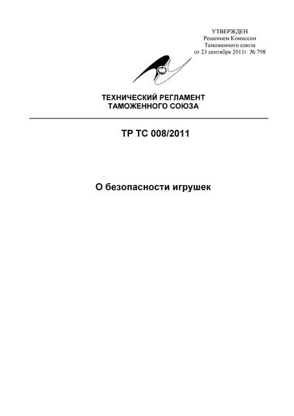 Технический регламент Таможенного союза 008/2011 О безопасности игрушек