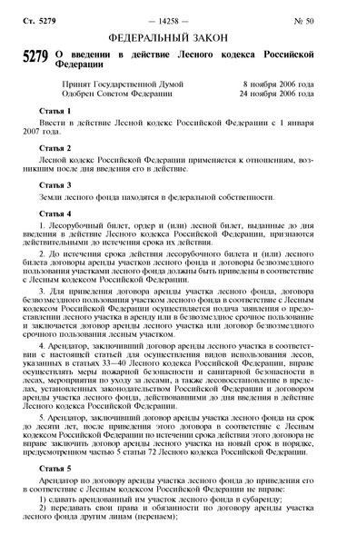 Федеральный закон 201-ФЗ О введении в действие Лесного кодекса Российской Федерации