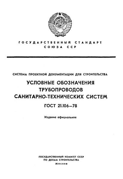 ГОСТ 21.106-78 Система проектной документации для строительства. Условные обозначения трубопроводов санитарно-технических систем
