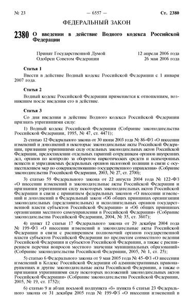 Федеральный закон 73-ФЗ О введении в действие Водного кодекса Российской Федерации