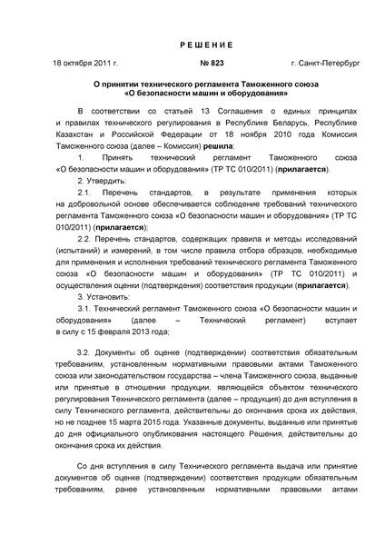 Решение 823 О принятии технического регламента Таможенного союза