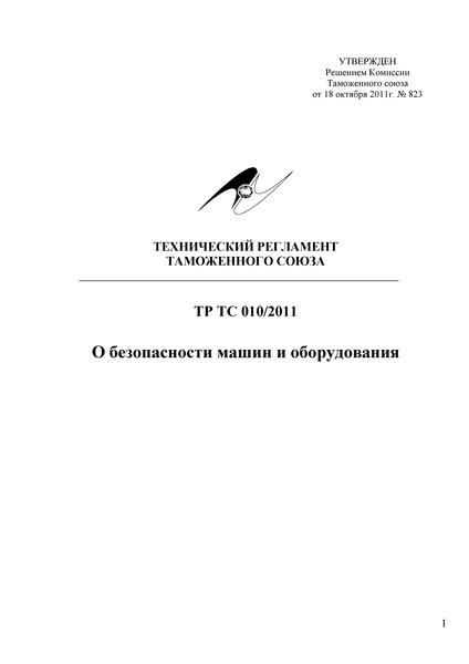 Технический регламент Таможенного союза 010/2011 О безопасности машин и оборудования