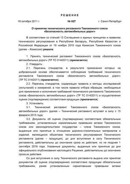 Решение 827 О принятии технического регламента Таможенного союза