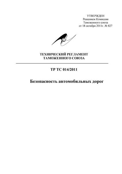 Технический регламент Таможенного союза 014/2011 Безопасность автомобильных дорог