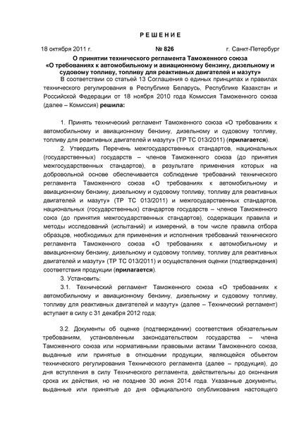 Решение 826 О принятии технического регламента Таможенного союза