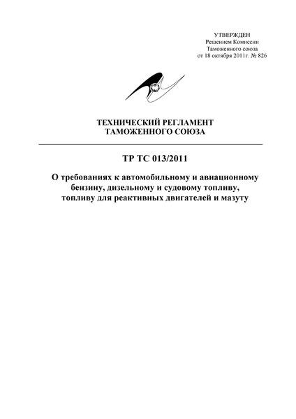 Технический регламент Таможенного союза 013/2011 О требованиях к автомобильному и авиационному бензину, дизельному и судовому топливу, топливу для реактивных двигателей и мазуту