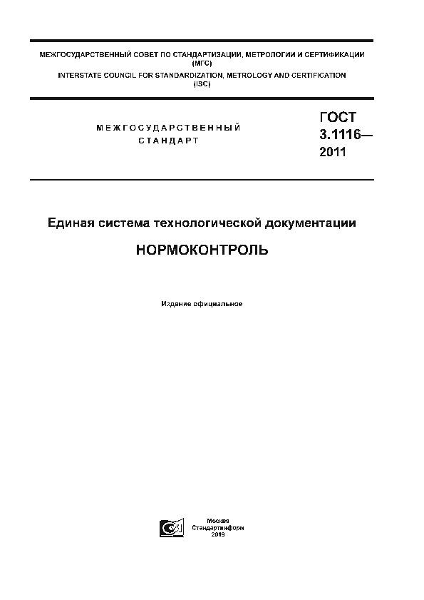 ГОСТ 3.1116-2011 Единая система технологической документации. Нормоконтроль