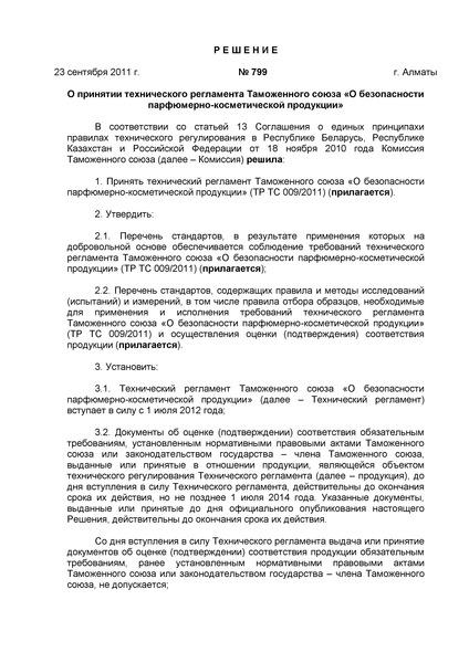 Решение 799 О принятии технического регламента Таможенного союза