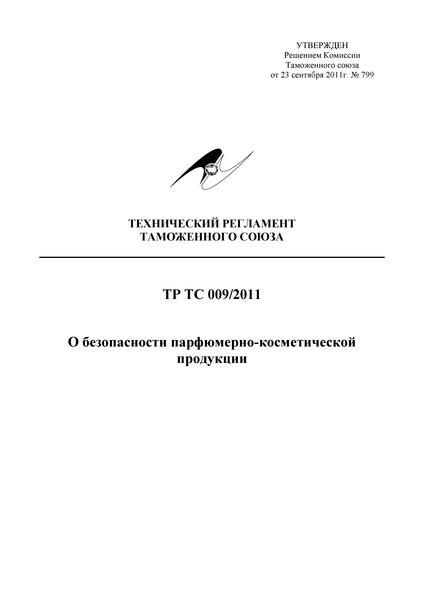 Технический регламент Таможенного союза 009/2011 О безопасности парфюмерно-косметической продукции