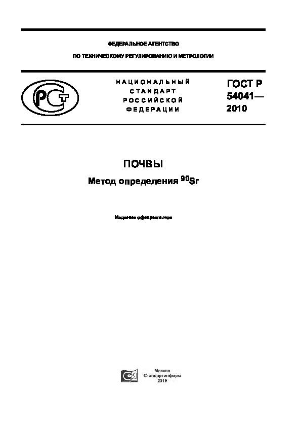 ГОСТ Р 54041-2010 Почвы. Метод определения Sr-90