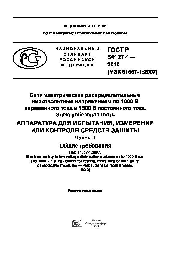 ГОСТ Р 54127-1-2010 Сети электрические распределительные низковольтные напряжением до 1000 В переменного тока и 1500 В постоянного тока. Электробезопасность. Аппаратура для испытания, измерения или контроля средств защиты. Часть 1. Общие требования