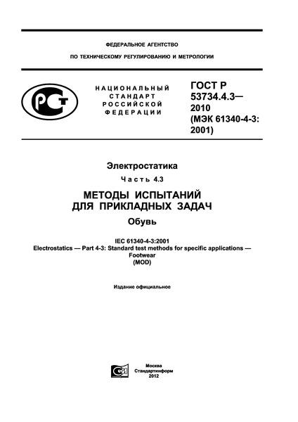 ГОСТ Р 53734.4.3-2010 Электростатика. Часть 4.3. Методы испытаний для прикладных задач. Обувь
