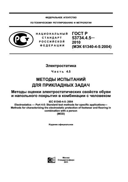 ГОСТ Р 53734.4.5-2010 Электростатика. Часть 4.5. Методы испытаний для прикладных задач. Методы оценки электростатических свойств обуви и напольного покрытия в комбинации с человеком