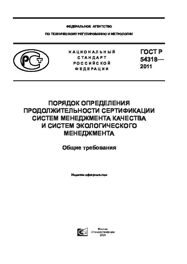 ГОСТ Р 54318-2011 Порядок определения продолжительности сертификации систем менеджмента качества и систем экологического менеджмента. Общие требования