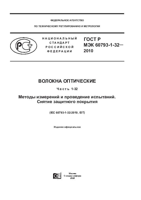 ГОСТ Р МЭК 60793-1-32-2010 Волокна оптические. Часть 1-32. Методы измерений и проведение испытаний. Снятие защитного покрытия