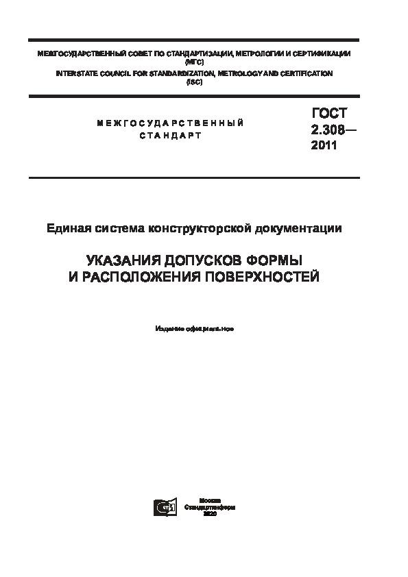 ГОСТ 2.308-2011 Единая система конструкторской документации. Указания допусков формы и расположения поверхностей
