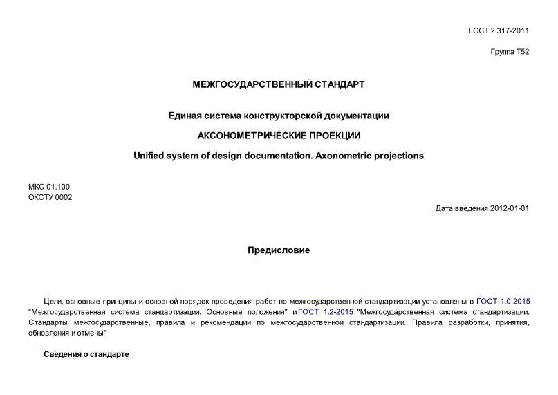 ГОСТ 2.317-2011 Единая система конструкторской документации. Аксонометрические проекции