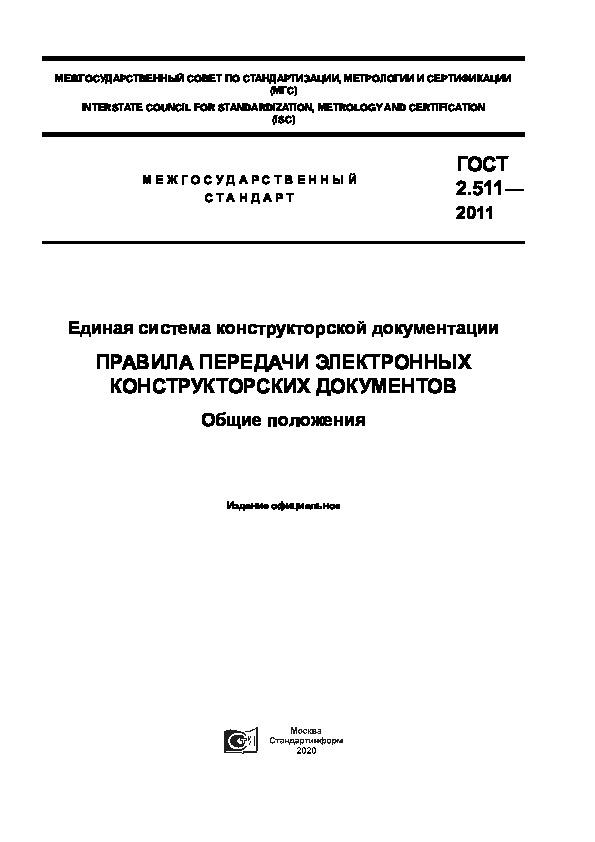 ГОСТ 2.511-2011 Единая система конструкторской документации. Правила передачи электронных конструкторских документов. Общие положения