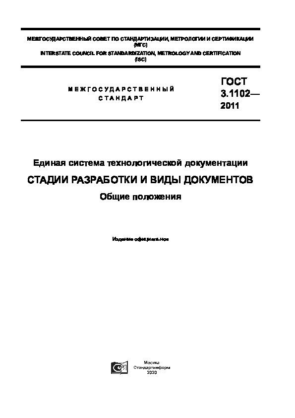 ГОСТ 3.1102-2011 Единая система технологической документации. Стадии разработки и виды документов. Общие положения
