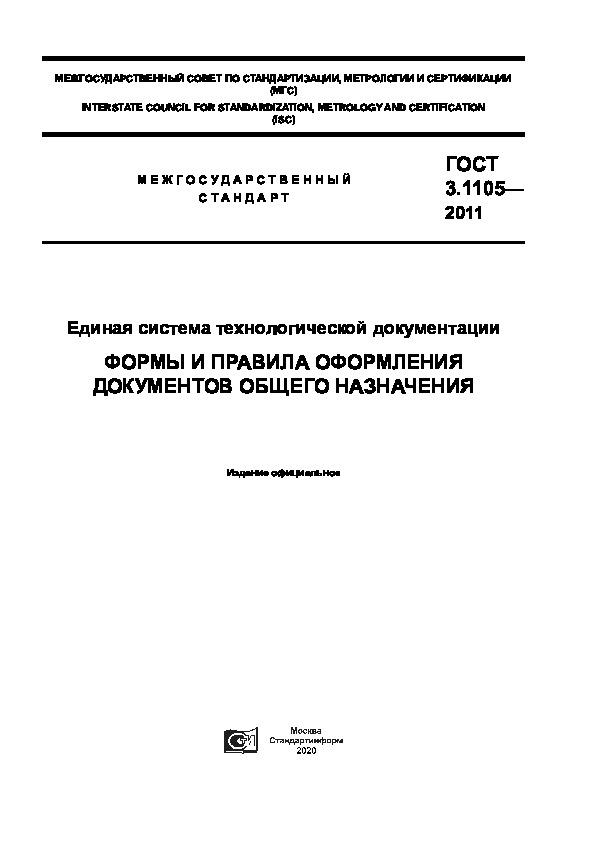 ГОСТ 3.1105-2011 Единая система технологической документации. Формы и правила оформления документов общего назначения