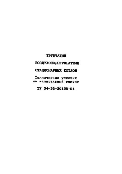 ТУ 34-38-20135-94 Трубчатые воздухонагреватели стационарных котлов. Технические условия на капитальный ремонт