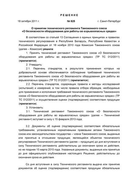 Решение 825 О принятии технического регламента Таможенного союза