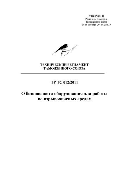 Технический регламент Таможенного союза 012/2011 О безопасности оборудования для работы во взрывоопасных средах