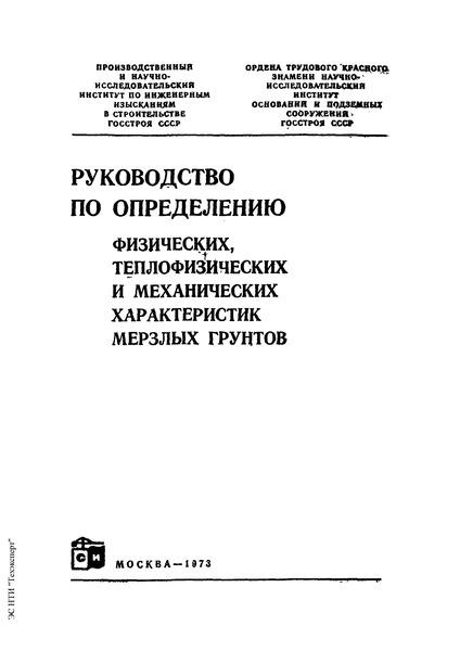 Руководство по определению физических, теплофизических и механических характеристик мерзлых грунтов