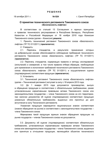 Решение 824 О принятии технического регламента Таможенного союза