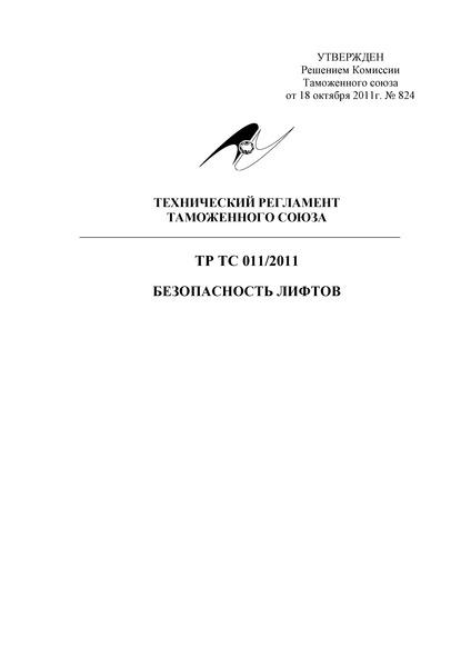 Технический регламент Таможенного союза 011/2011 Безопасность лифтов