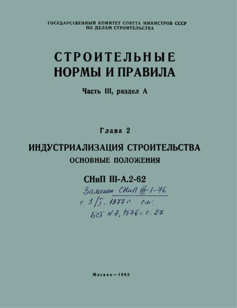 СНиП III-А.2-62 Индустриализация строительства. Основные положения