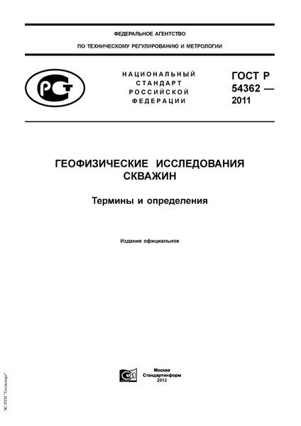 ГОСТ Р 54362-2011 Геофизические исследования скважин. Термины и определения
