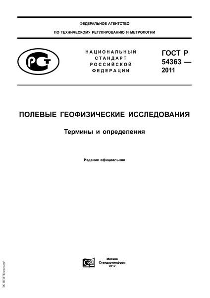 ГОСТ Р 54363-2011 Полевые геофизические исследования. Термины и определения