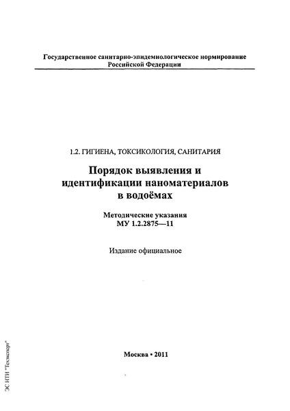 МУ 1.2.2875-11 Порядок выявления и идентификации наноматериалов в водоемах