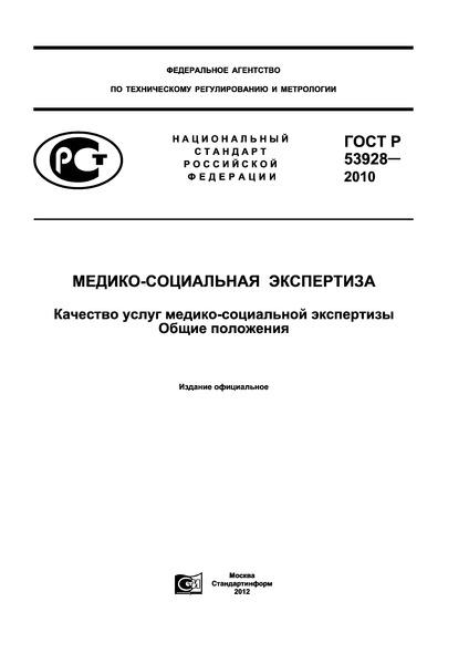 ГОСТ Р 53928-2010 Медико-социальная экспертиза. Качество услуг медико-социальной экспертизы. Общие положения