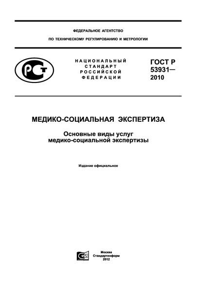 ГОСТ Р 53931-2010 Медико-социальная экспертиза. Основные виды услуг медико-социальной экспертизы