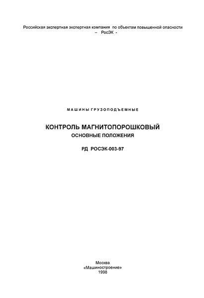 РД РосЭК 003-97 Машины грузоподъемные. Контроль магнитопорошковый. Основные положения
