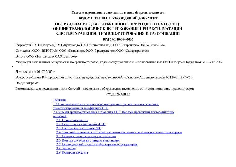 ВРД 39-1.10-064-2002 Оборудование для сжиженного природного газа (СПГ). Общие технологические требования при эксплуатации систем хранения, транспортировке и газификации
