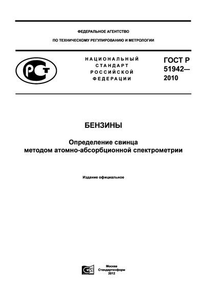 ГОСТ Р 51942-2010 Бензины. Определение свинца методом атомно-абсорбционной спектрометрии
