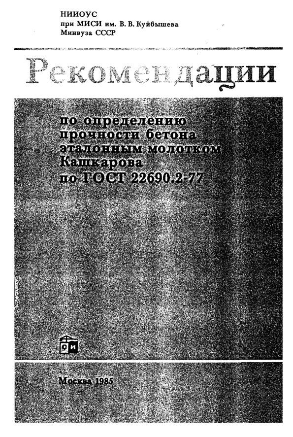 Рекомендации по определению прочности бетона эталонным молотком Кашкарова по ГОСТ 22690.2-77
