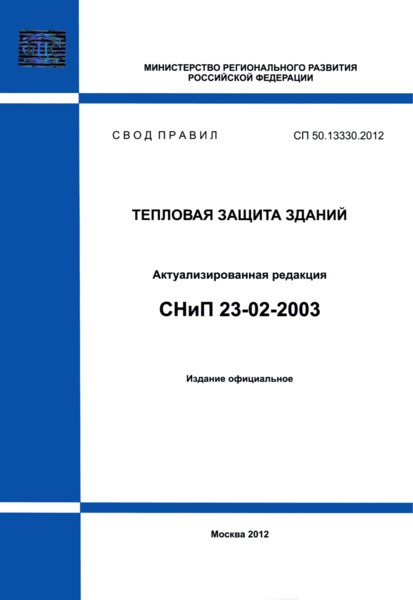 СП 50.13330.2012 Тепловая защита зданий