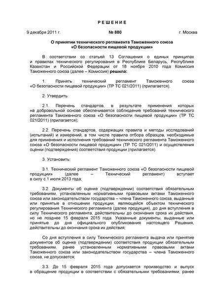 Решение 880 О принятии технического регламента Таможенного союза
