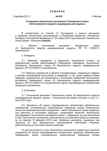 Решение 878 О принятии технического регламента Таможенного союза