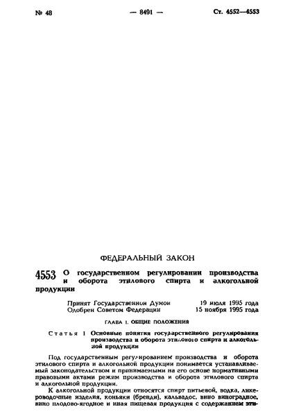 Федеральный закон 171-ФЗ О государственном регулировании производства и оборота этилового спирта, алкогольной и спиртосодержащей продукции и об ограничении потребления (распития) алкогольной продукции