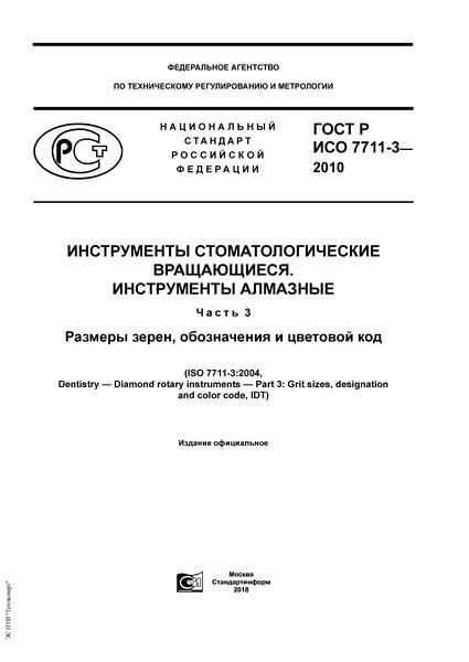 ГОСТ Р ИСО 7711-3-2010 Инструменты стоматологические вращающиеся. Инструменты алмазные. Часть 3. Размеры зерен, обозначения и цветовой код