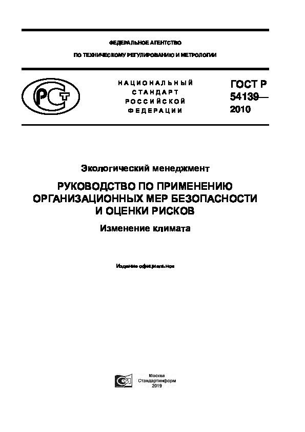 ГОСТ Р 54139-2010 Экологический менеджмент. Руководство по применению организационных мер безопасности и оценки рисков. Изменение климата